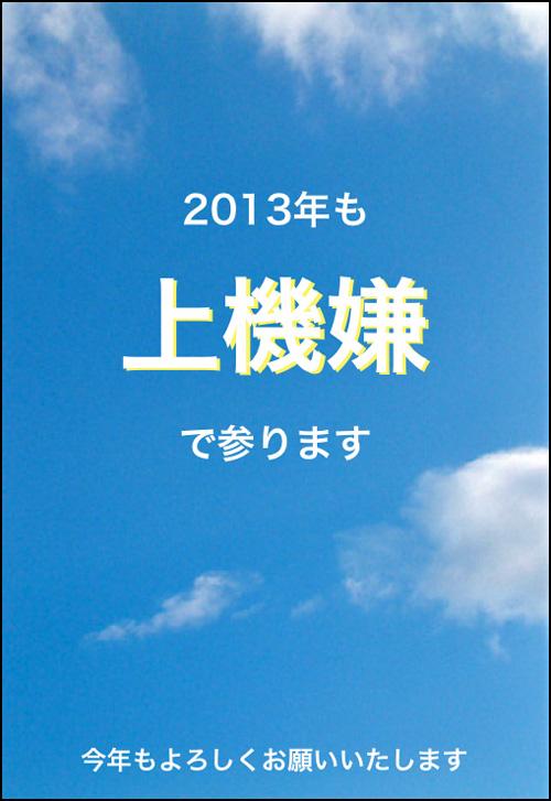 20130101.jpg