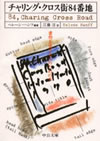 チャリング・クロス街84番地―書物を愛する人のための本