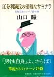 江分利満氏の優雅なサヨナラ―男性自身シリーズ最終巻