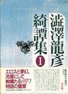 渋澤龍彦綺譚集〈1〉