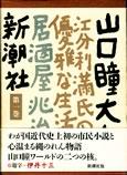 山口瞳大全〈第1巻〉