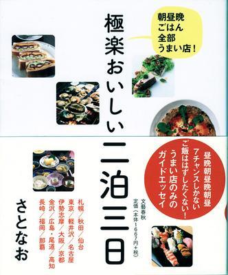nihakumikka2.jpg